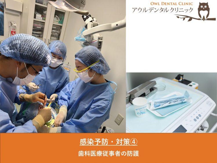 感染予防・対策4